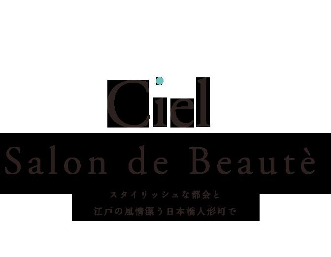 Ciel Salon de Beauté スタイリッシュな都会と江戸の風情漂う日本橋人形町